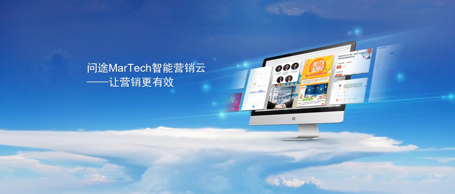 MarTech智能营销云