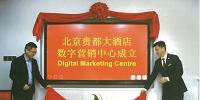 北京贵都大酒店数字化营销中心成立